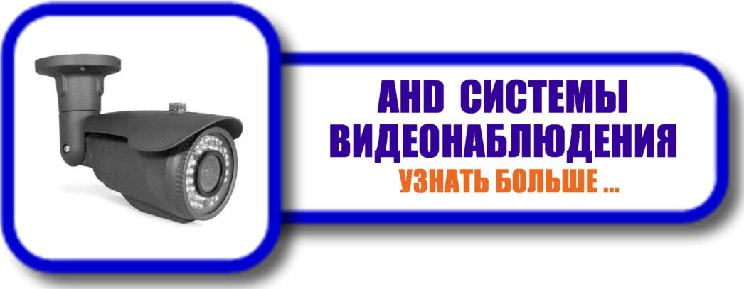 Монтаж AHD систем видеонаблюдения