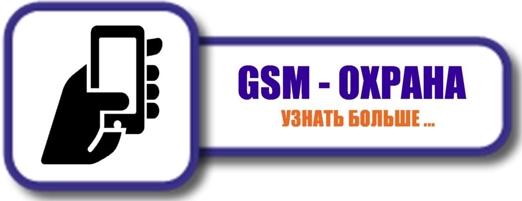 Монтаж GSM-системы охраны