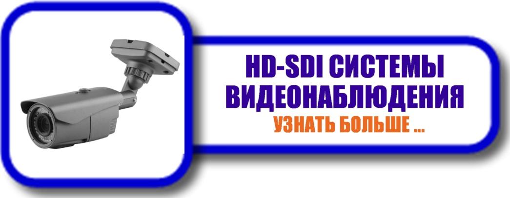 Монтаж HD-SDI - систем видеонаблюдения