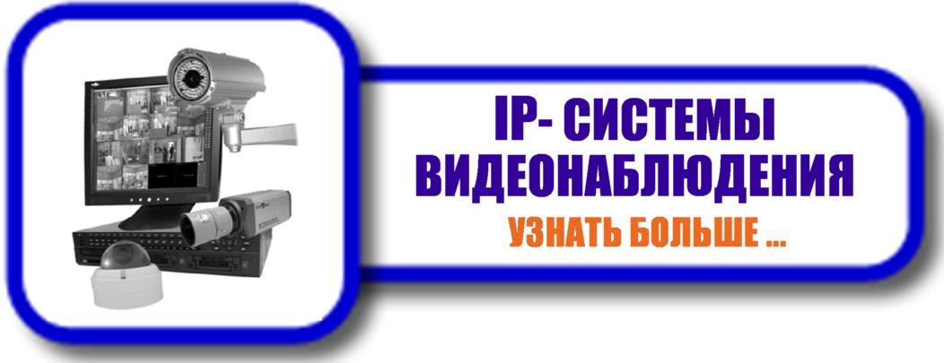 Монтаж IP-систем видеонаблюдения