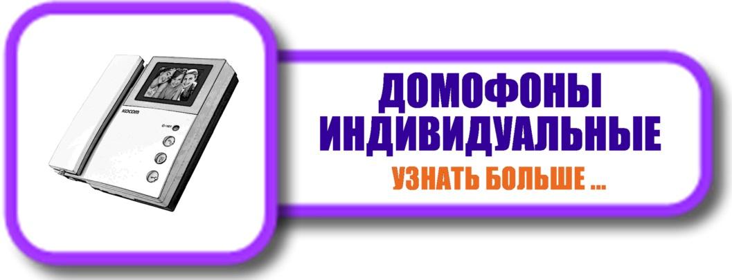 Монтаж индивидуальных домофонов