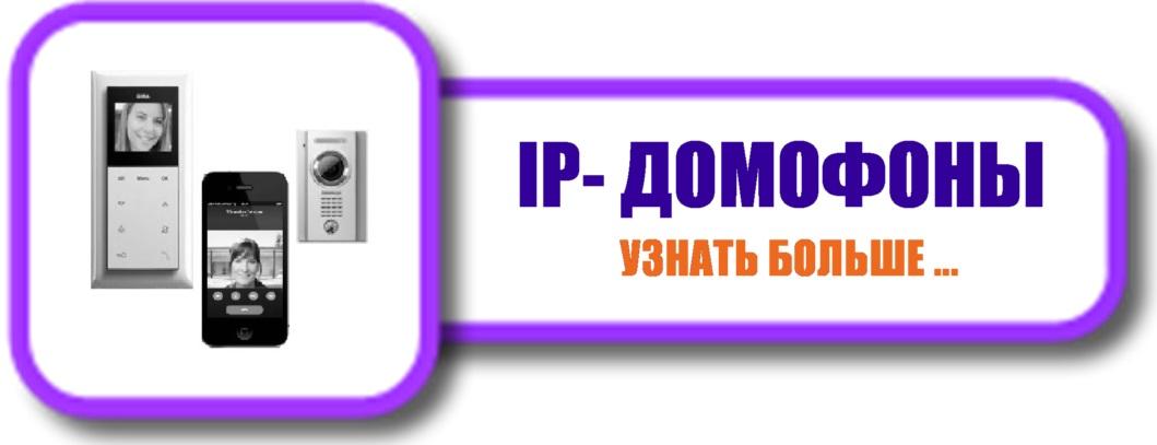 Монтаж IP-домофонов