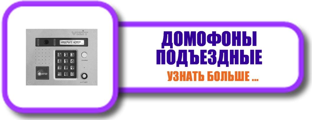 Монтаж подъездных домофонов