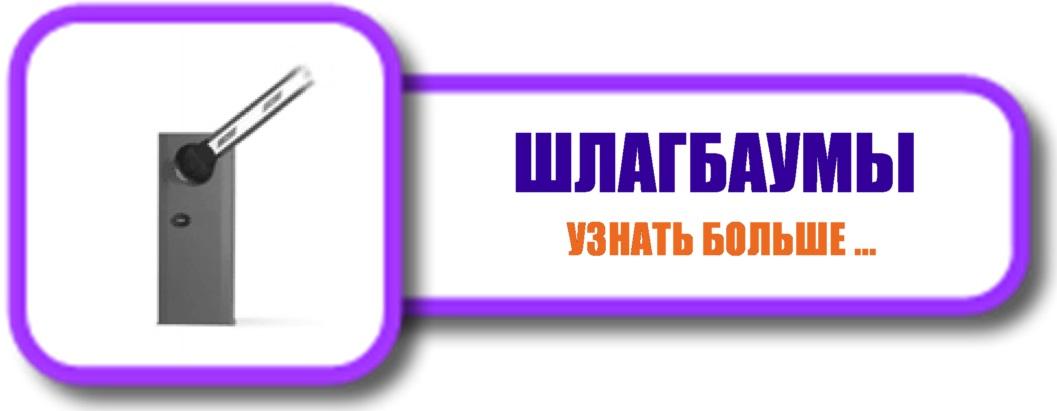 Монтаж шлагбаумов