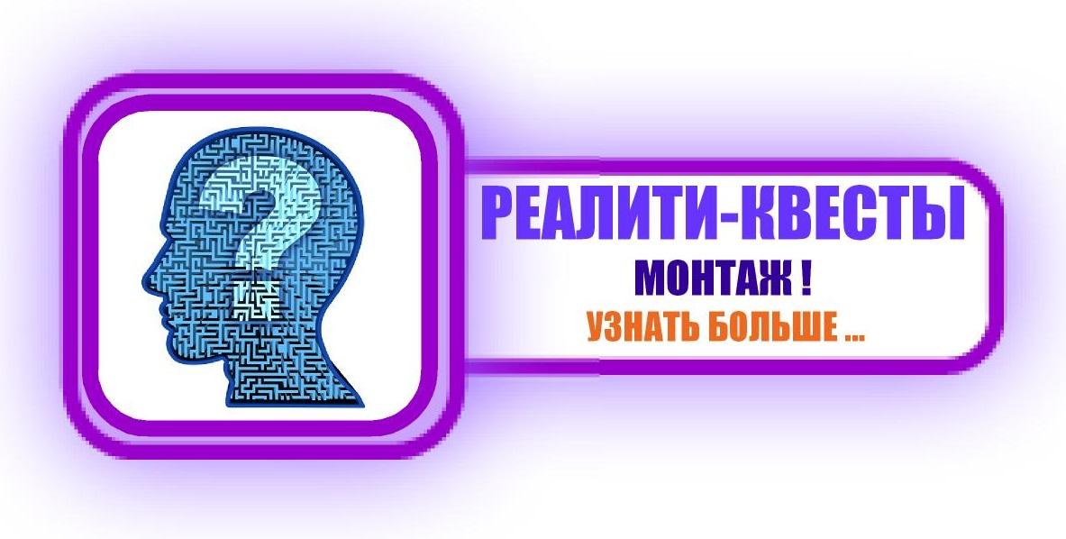 Монтаж реалити-квестов