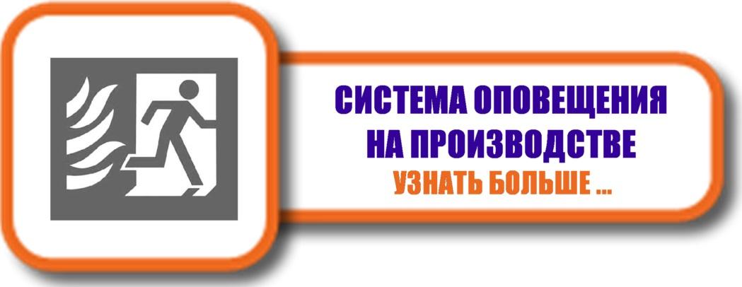 Монтаж систем оповещения на производстве