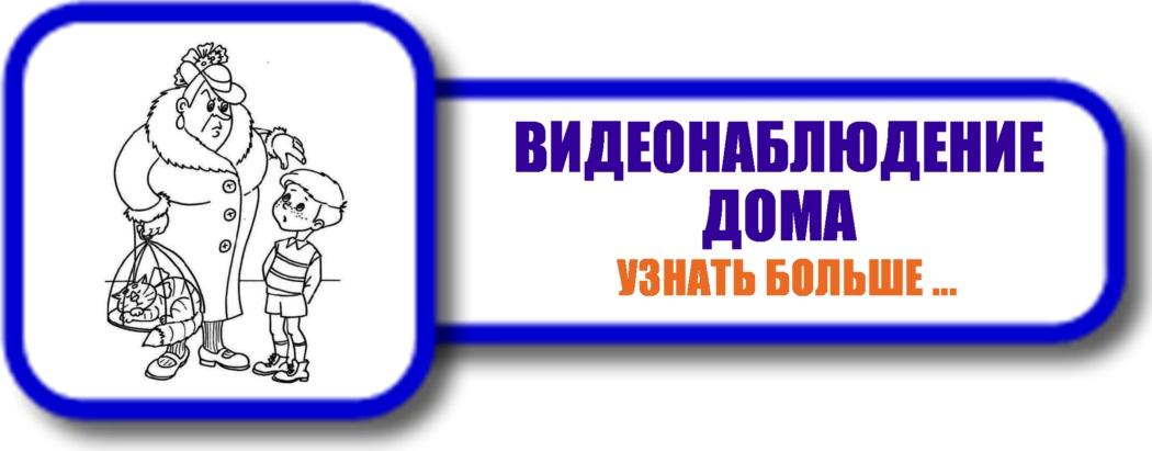 Монтаж системы видеонаблюдения дома