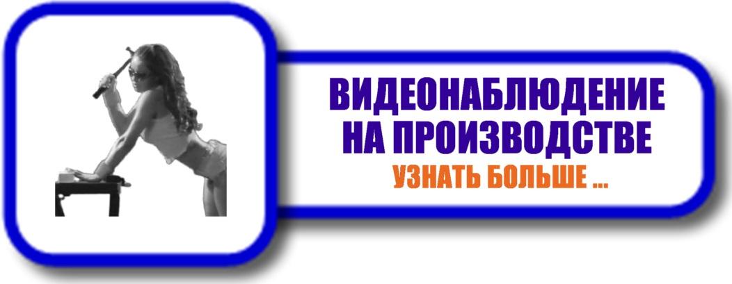 Монтаж системы видеонаблюдения на производстве